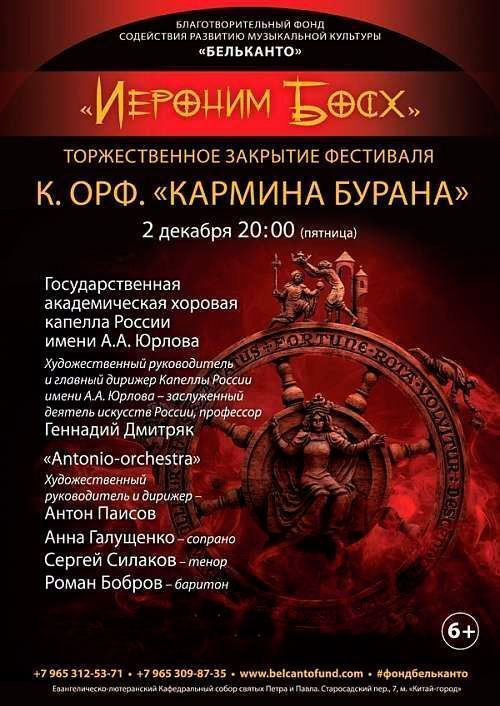 Концерт К.Орф Кармина Бурана