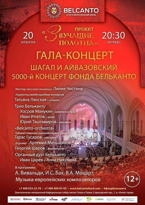 Концерт 5000-й концерт Фонда Бельканто