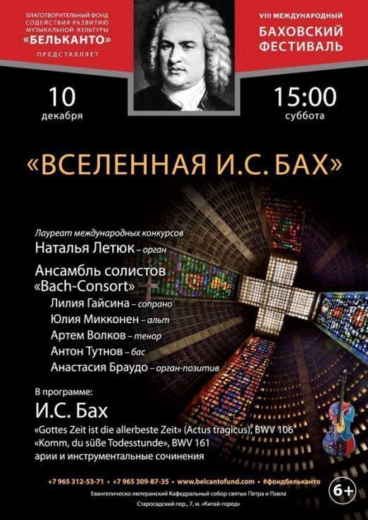 Концерт Вселенная И.С.Бах