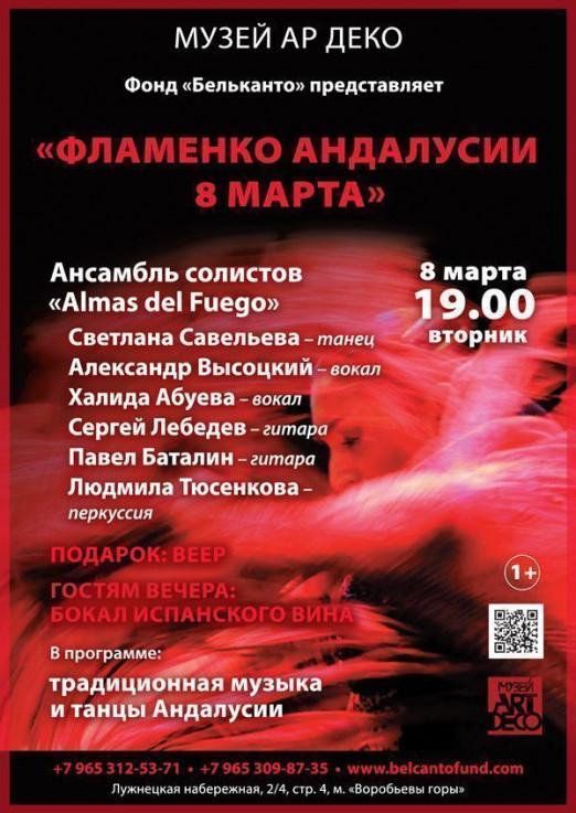 Концерт Фламенко Андалусии 8 марта