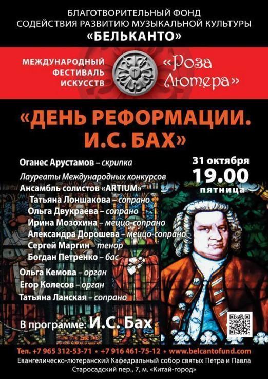 Концерт День Реформации «И.С. Бах»