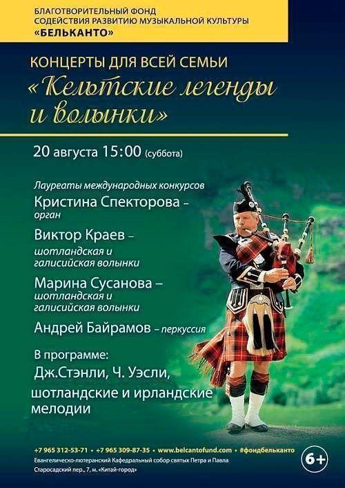 Концерт Кельтские легенды и волынки