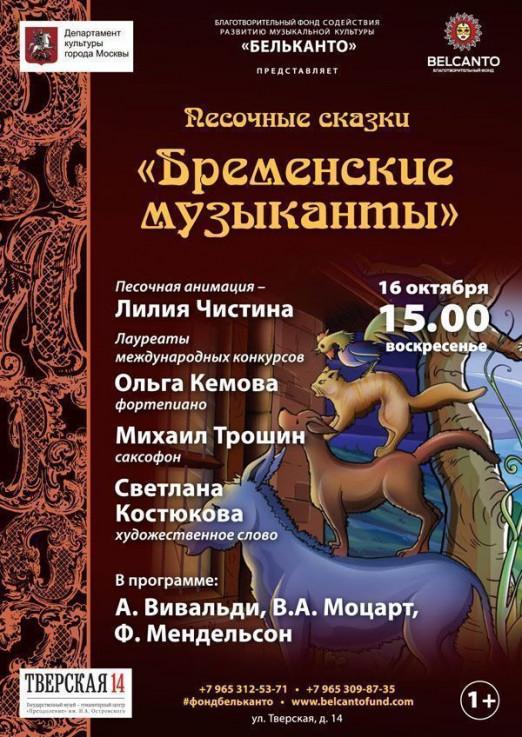 Концерт Бременские музыканты